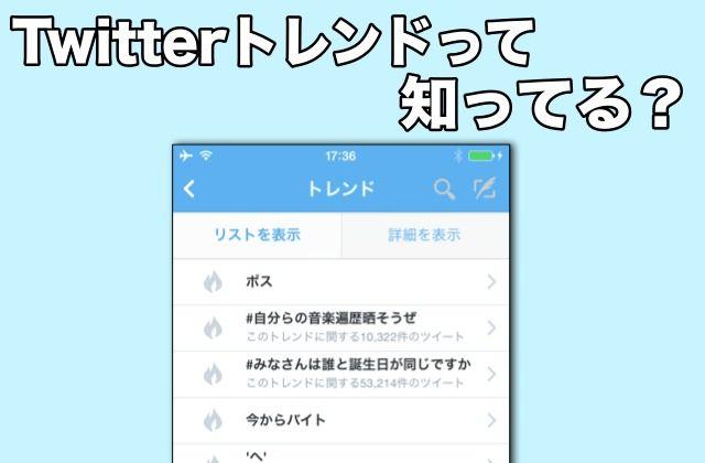 140509_twittertrend-10