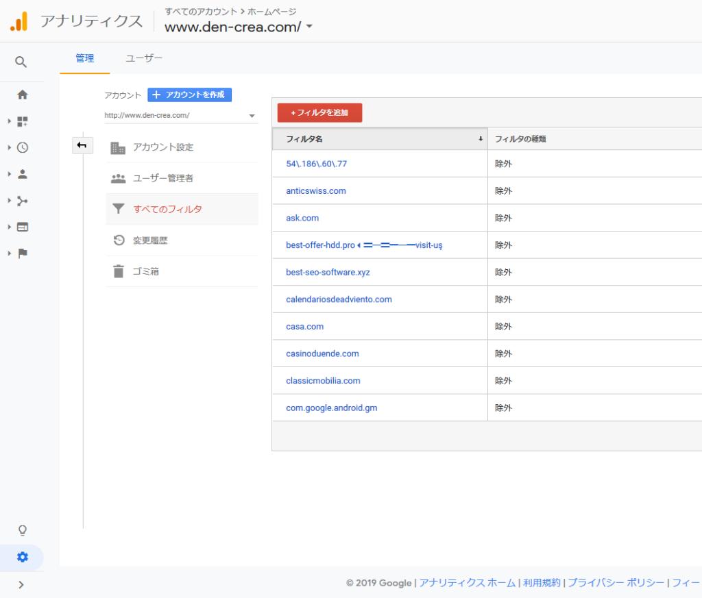 Googleアナリティクスのスパムサイト除去作業